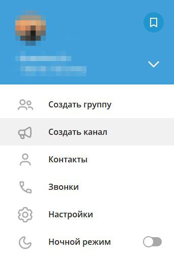 Створити канал Телеграм
