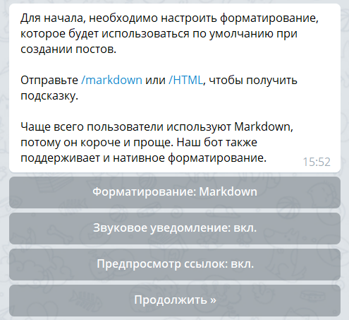 Телеграм бот форматирование