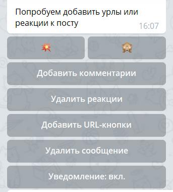 Телеграм бот реакции