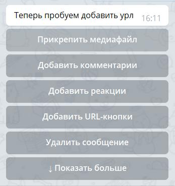 Телеграм бот URL-кнопки