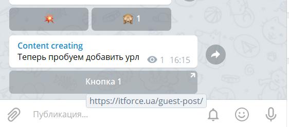 Телеграм бот кнопка URL