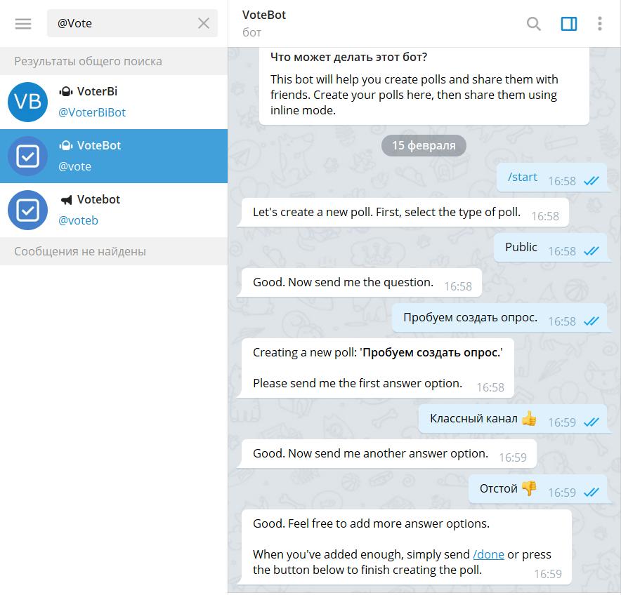 Телеграм бот VoteBot