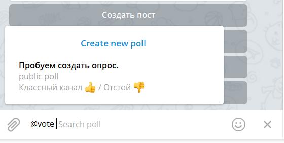 Телеграм бот опрос