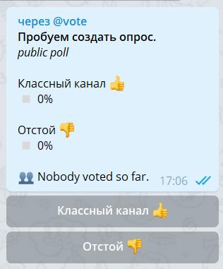 Телеграм бот опрос в канале