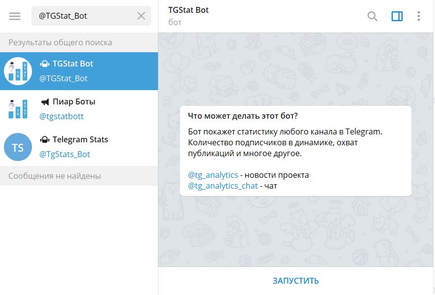 Телеграм бот TGStat_Bot