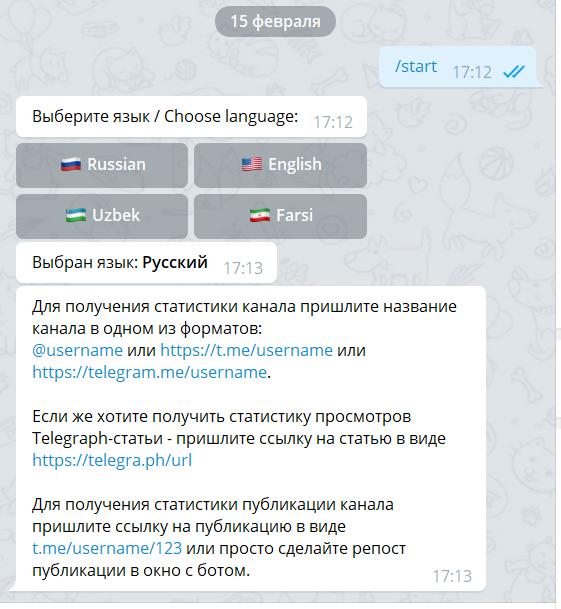 Телеграм бот выбор языка