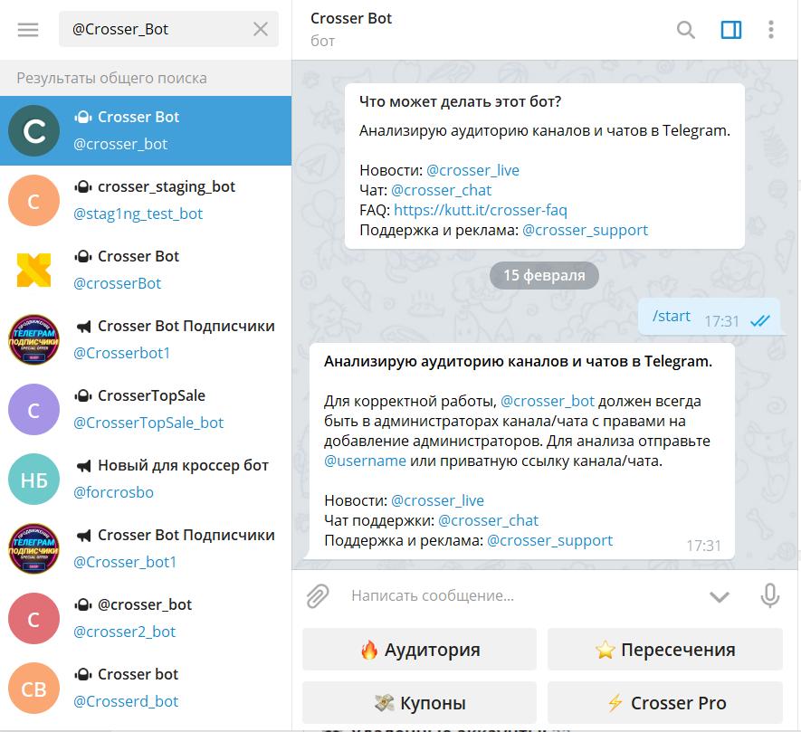 Телеграм бот удаленные аккаунты