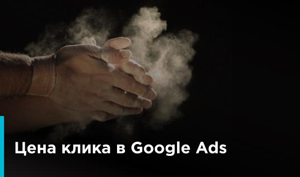 Цена клика Гугл Эдс