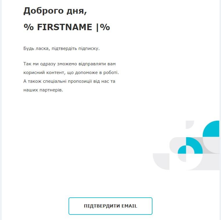 Spam Ukraine subscribe