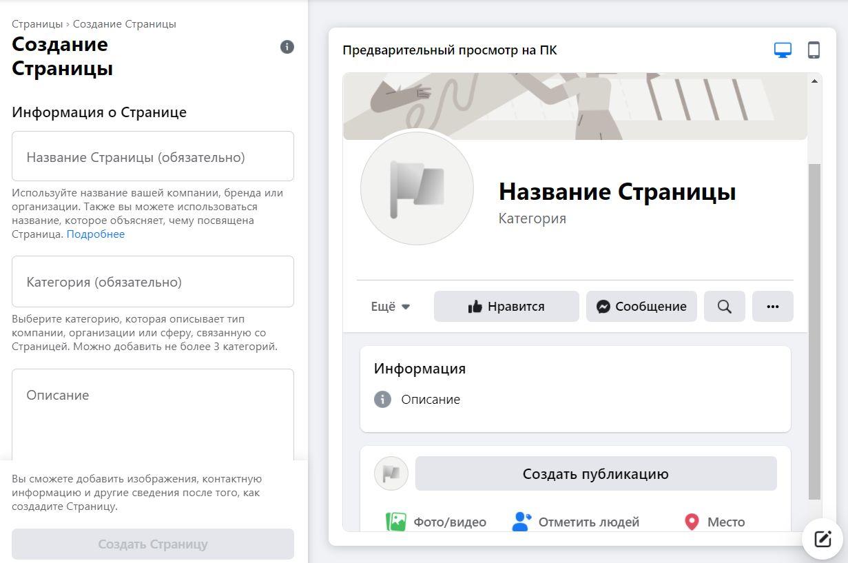 Профиль Фейсбук Создание