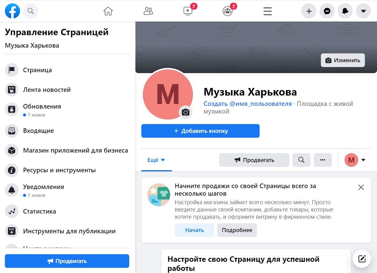 Профиль Фейсбук страница