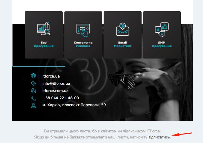 Spam Ukraine unsubscribe