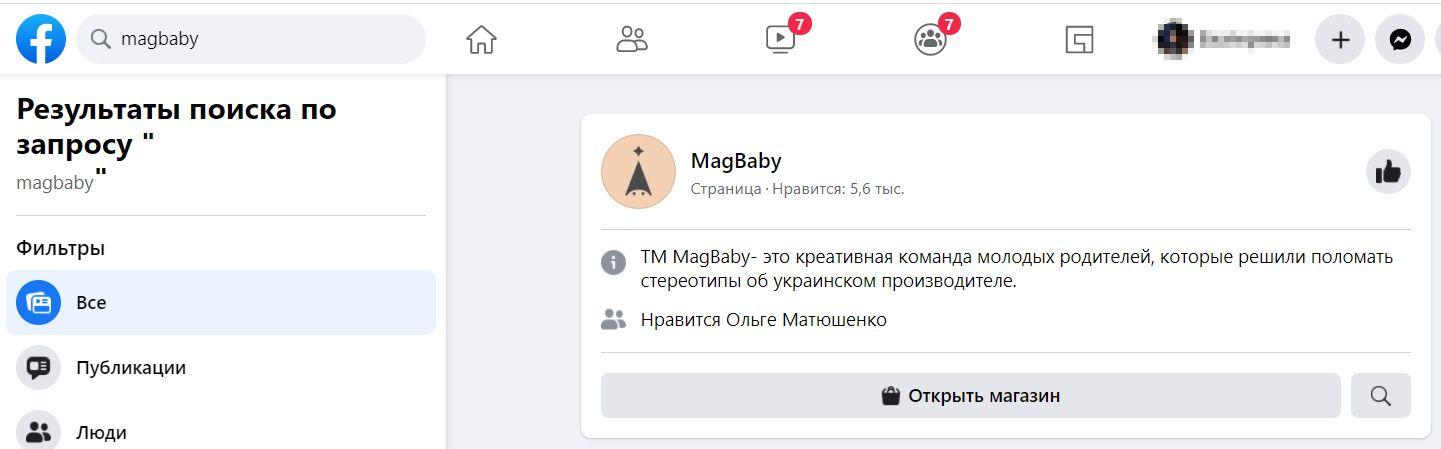 Профиль Фейсбук поиск