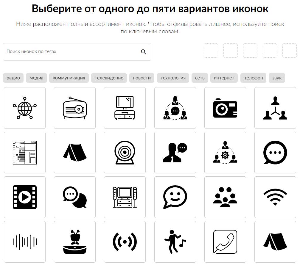 Логотип иконки