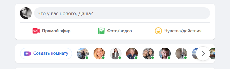 Facebook chats
