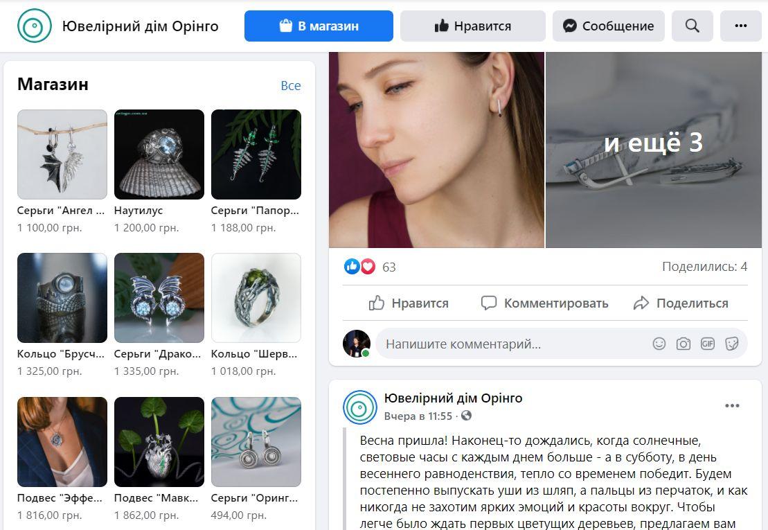 Профиль Фейсбук Магазин
