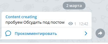Телеграм комментарии