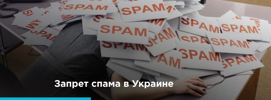 Spam Ukraine