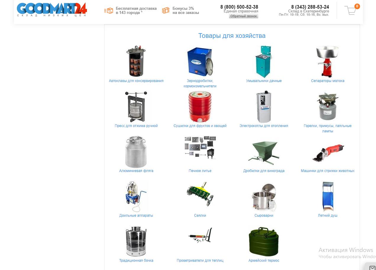 Goodmart24 assortment of goods