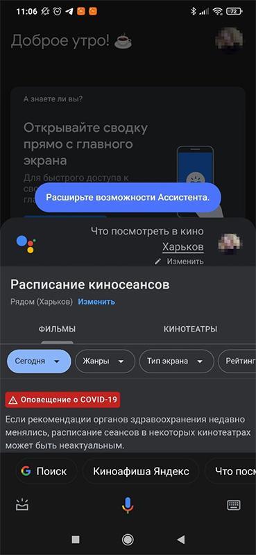 Google Assistant schelule