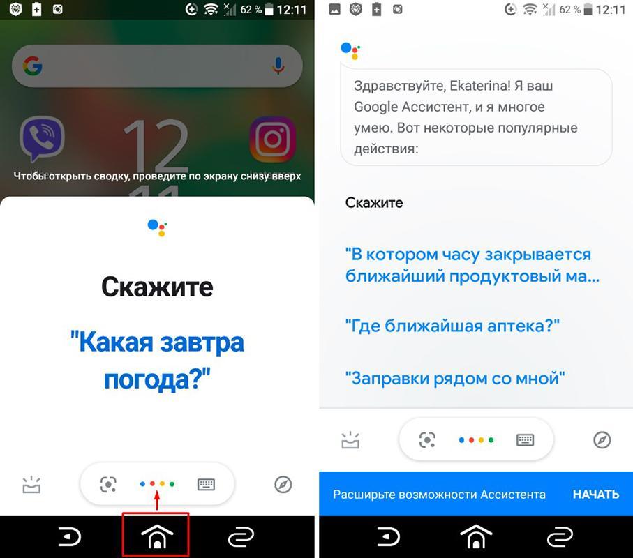 Google Assistant start