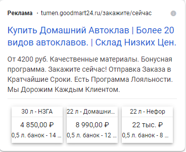 Goodmart24 Extension Prices