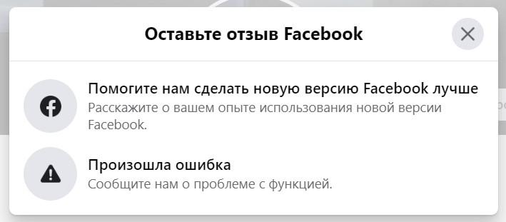 Support Facebook