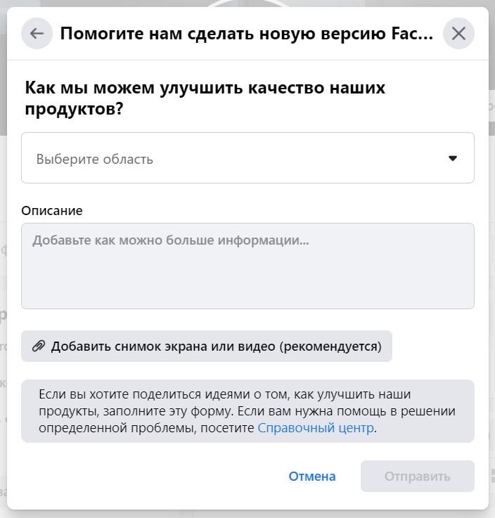 Support Фейсбук