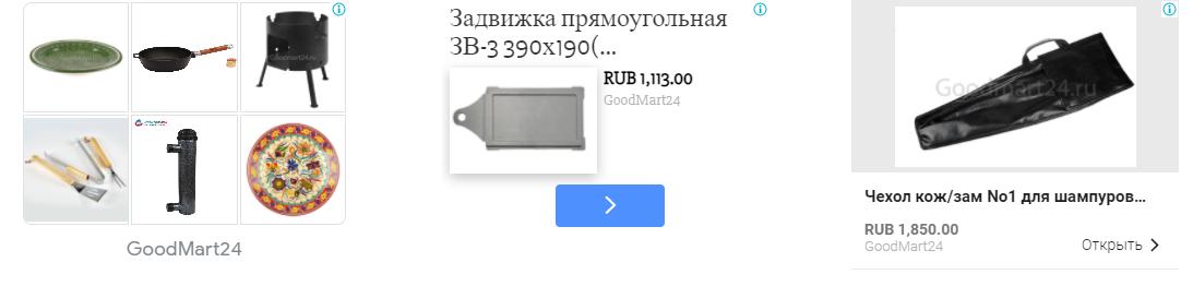 Goodmart24 GDN ads