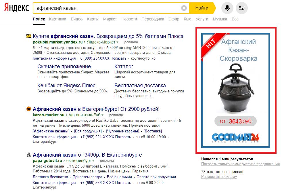 Goodmart24 Yandex