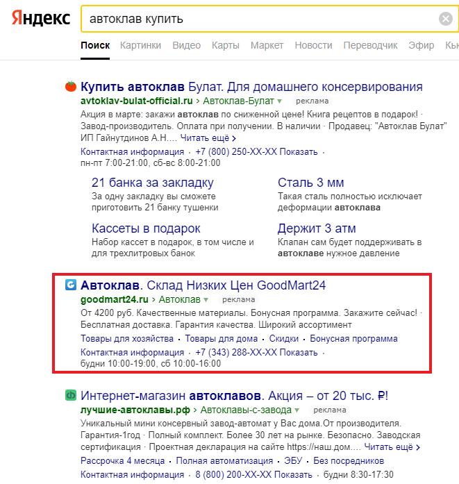 Goodmart24 ads search