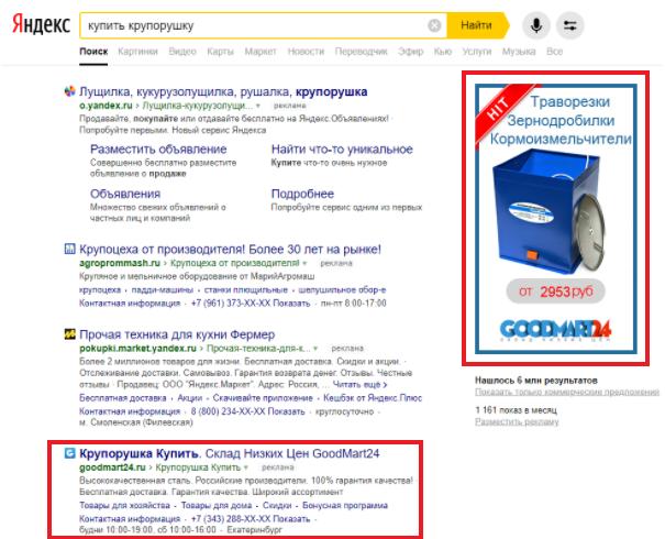 Goodmart24 clients ads