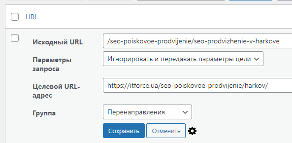 Редиректы WordPress