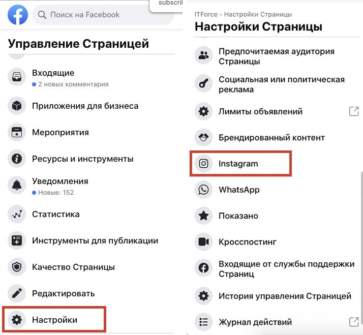 Настройка реклама фейсбук инстаграм