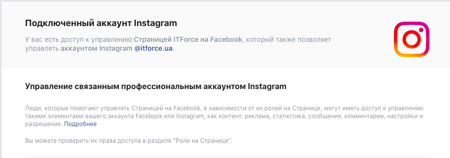 Связь инстаграм фейсбук