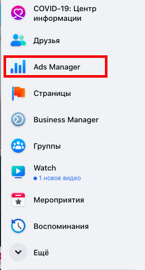 Ads manager реклама сторис