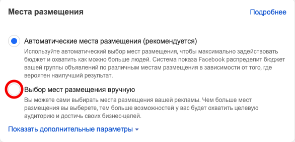 Ads manager плейсмент