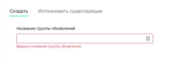 Настройка TikTok Ads