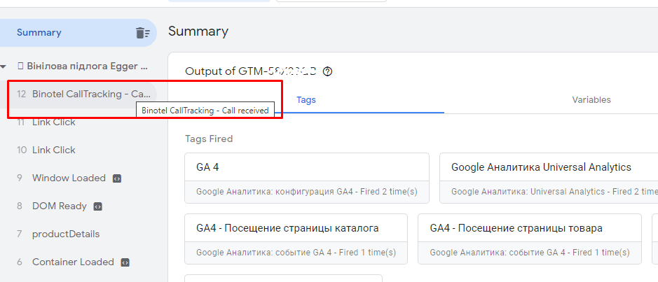 Binotel GetCall настройка Яндекс