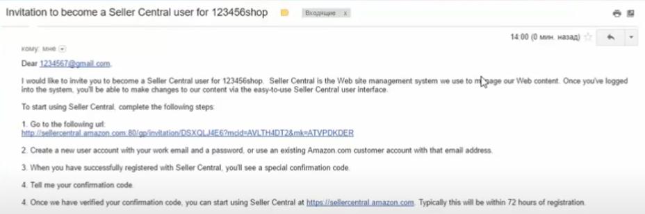 Amazon Seller Central invitation