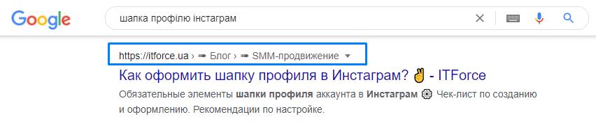 Хлебные крошки сниппет Google