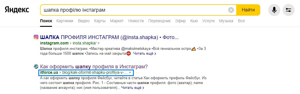 Хлебные крошки сниппет Яндекс