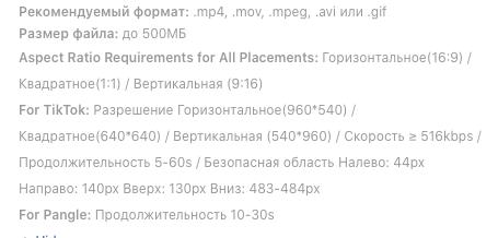 Ads настройка TikTok