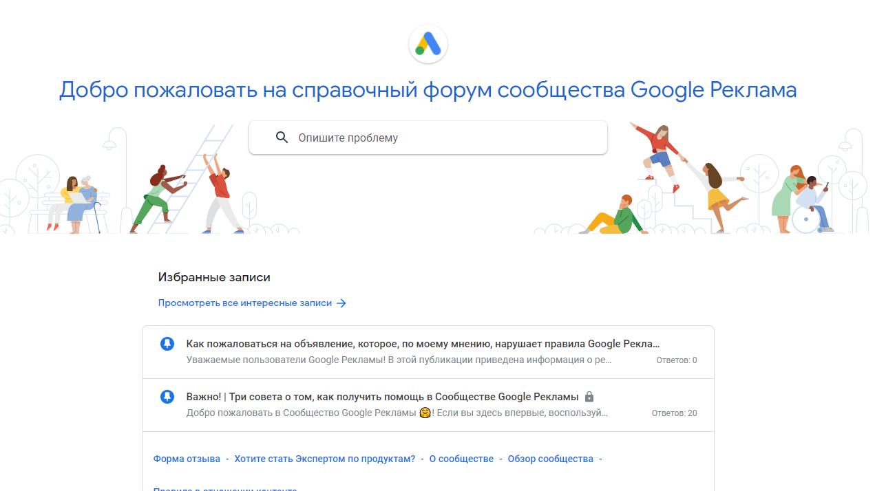 Контекст форум Google
