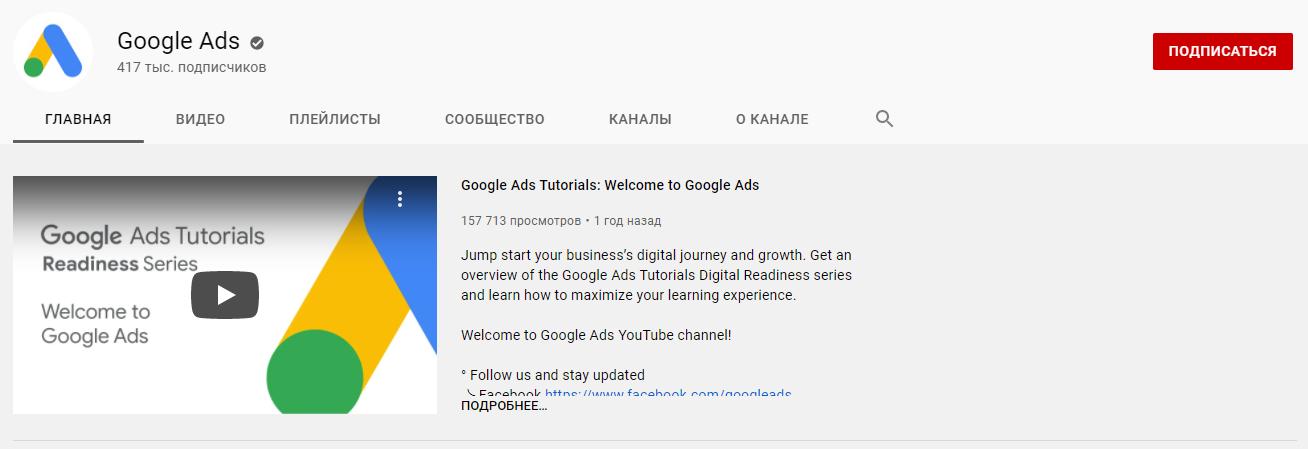 Контекст Google Ads