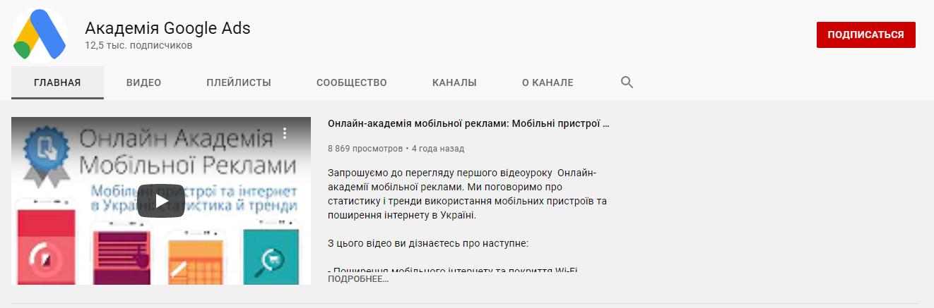 Контекст Google Ads Украина