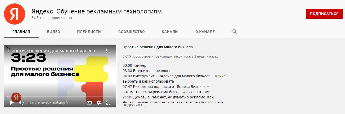 Контекст Яндекс