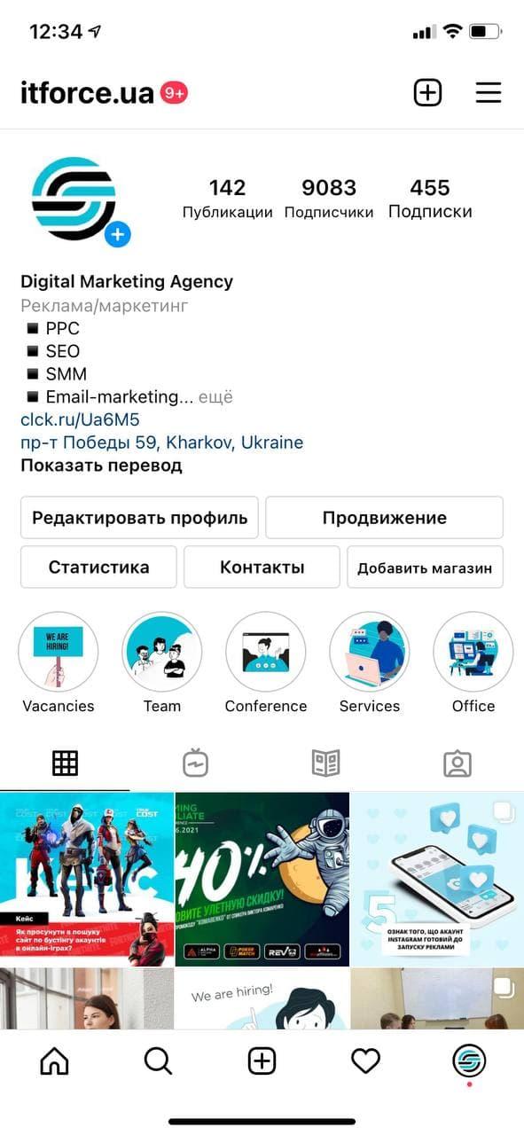 Guide Instagram form