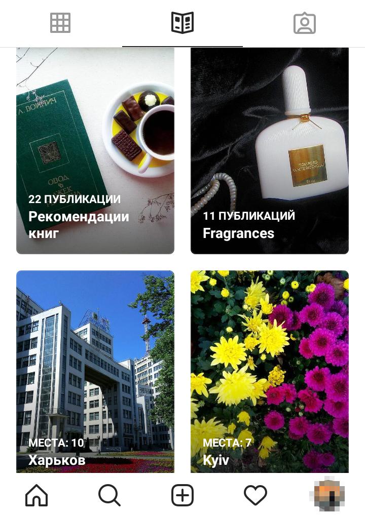 Путеводители Инстаграм