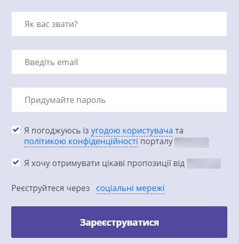 GDPR та згода користувача